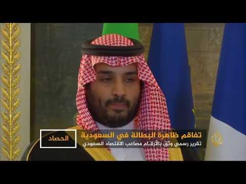الحصاد- الاقتصاد السعودي.. البطالة ومعضلات أخرى  - 11:22-2017 / 7 / 31