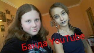 Банда YouTube