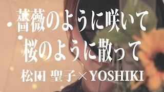 松田聖子さんの「薔薇のように咲いて桜のように散って」をフルカバーし...