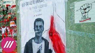 «Его смерть на совести сотрудников МВД»: в Беларуси прошли акции памяти убитого Романа Бондаренко