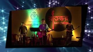 বৌদিমনি । Boudimoni | Rupankar Live Youtube | Modern Bengali Song