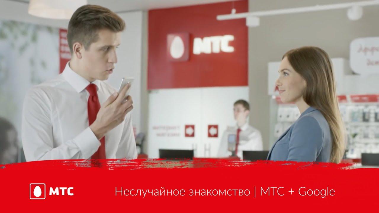 Знакомства на mts ru