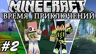 Minecraft: ВРЕМЯ ПРИКЛЮЧЕНИЙ #2 - Идем в Кино!