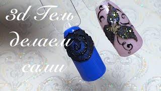 Как сделать 3Д ГЕЛЬ | Лепка розы | гель для укрепления ногтей | olesyages