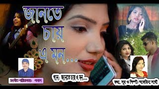 new offical music video janta chy a mon ( জানতে চায় এ মন) by Afrina shati