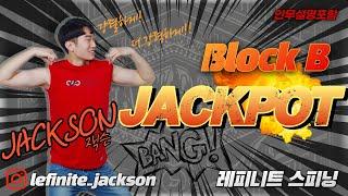[ 레피니트스피닝 ] JACKPOT - 블락비 (Block B) / Jackson