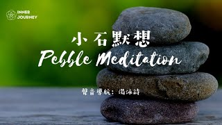 EP8 小石默想Pebble Meditation