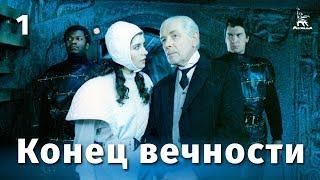 Конец вечности 1 серия (фантастика, реж. Андрей Ермаш, 1987 г.)