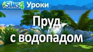the Sims 4 Уроки  Красивый пруд с водопадом