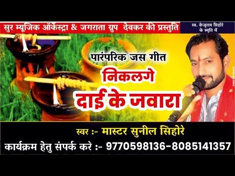 Master sunil sihore by niklge dai ke jawra mo- 9770598136-8085141357 sur musical orkestra &jagrata