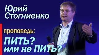 Пить или не пить   Что говорит Библия об употреблении вина и алкоголя?   Юрий Стогниенко