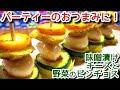 【ピンチョス レシピ】味噌漬けチーズと野菜のピンチョスの作り方、レシピ