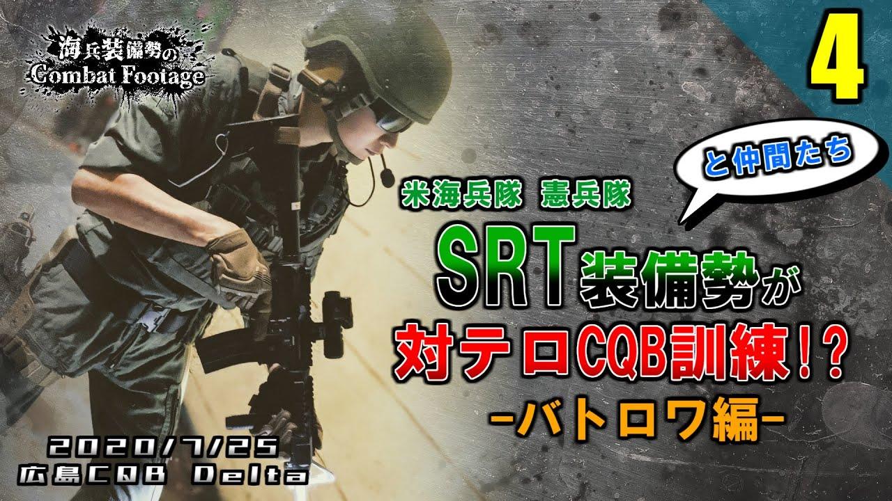 【サバゲー】米海兵隊SRT装備勢が対テロCQB訓練!? Part.4 バトロワ編 - 海兵装備勢のCF【海兵隊】