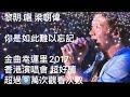 黎明「你是如此難以忘記」幸運里2017香港演唱會
