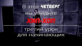 УРОКИ ТАНЦЕВ Хип Хоп Тизер #3