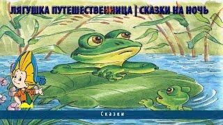 Лягушка путешественница | Сказки на ночь(https://www.youtube.com/watch?v=MrrwhTuxfUY Лягушка путешественница | Сказки на ночь -------------------------------------------------------------------------..., 2015-05-07T19:06:47.000Z)