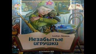 """""""Незабытые игрушки"""" А.А. Лиханова"""