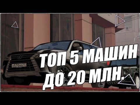ТОП 5 МАШИН ДО 20КК CCDPLANET MTA