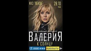 ПЕНЗАКОНЦЕРТ - Певица Валерия приглашает на свой юбилейный концерт #ксолнцу