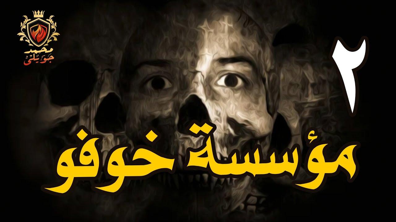 قصه اكشن تشويقي / مؤسسة خوفو والشرطه يطاردون رجالة جويلي . هل تم القبض عليهم أم  لا ( الجزء الثاني )