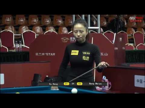 Wang Meiyu VS Xu Hong - Ladies - 2017 Chinese Billiards World Championship
