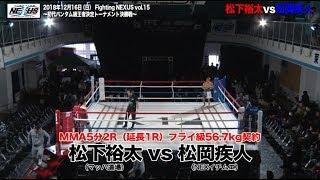 【Fight】Fighting NEXUS vol.15!! 松下裕太 vs 松岡疾人 Yuta Matsushita vs Hayato Matsuoka
