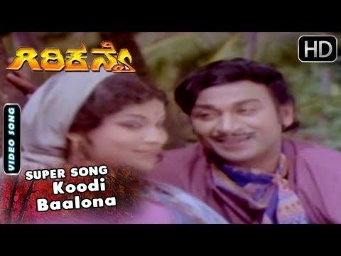 Dr.Rajkumar Kannada Old Songs | Koodi Baalona Kannada Song | Giri Kanye Kannada Movie