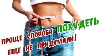 постер к видео Проще способа похудеть еще не придумали! Как Похудеть Без Диет Быстро похудеть