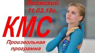 Волжский 11.03.19 КМС Произвольная Программа