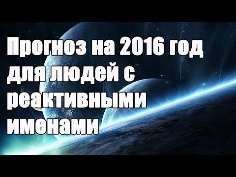 Видео Прогноз астрологов на 2016 год