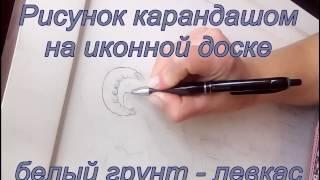 1) Иконопись .Мерная икона Архангел Михаил , рисунок . часть 1