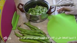 طريقة جديدة لطبخ الفول اكثر من رائعة????