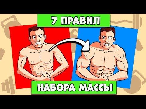 7 Правил Тренировок для НАБОРА МАССЫ. ОБЯЗАТЕЛЬНО ПОСМОТРИ