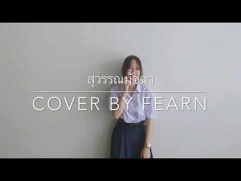 สุวรรณมัจฉา(สุพรรณมัจฉา-บุหลัน คชรมย์) Cover By Fearn