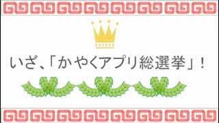 【拝啓】食品メーカー各社様 ※「かやくアプリ」プレゼン動画