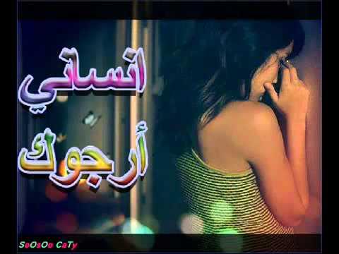 حسن الطائي   انساني ارجوك 2012