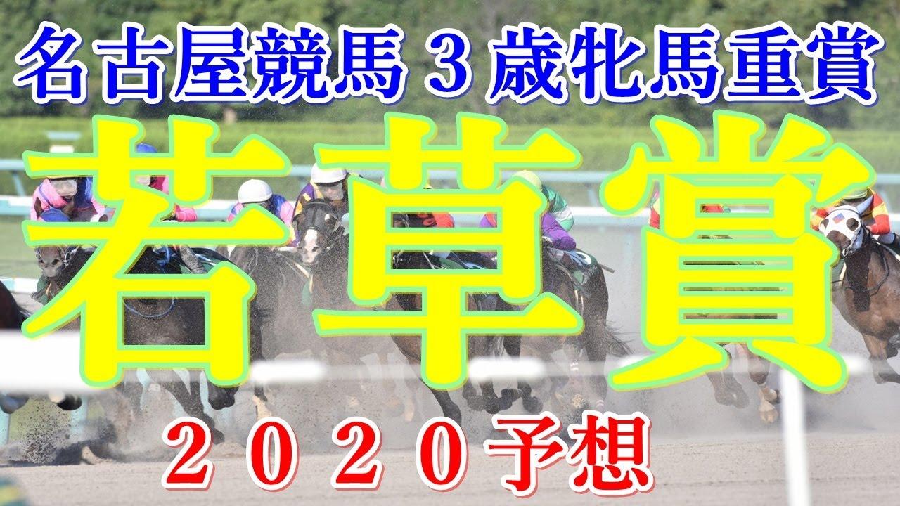 名古屋 競馬 予想 名古屋競馬|地方競馬予想|地方競馬ならオッズパーク競馬