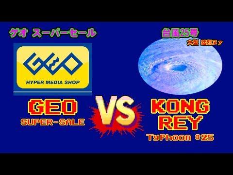 GEO vs 台風25号 [GEOスーパーセール,2018年10月6日-10月8日]
