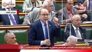 بقينا تحت القبة خلاص.. نائب لزملائه: احنا مش مرشحين عشان نخاف من رد فعل الشارع(فيديو)