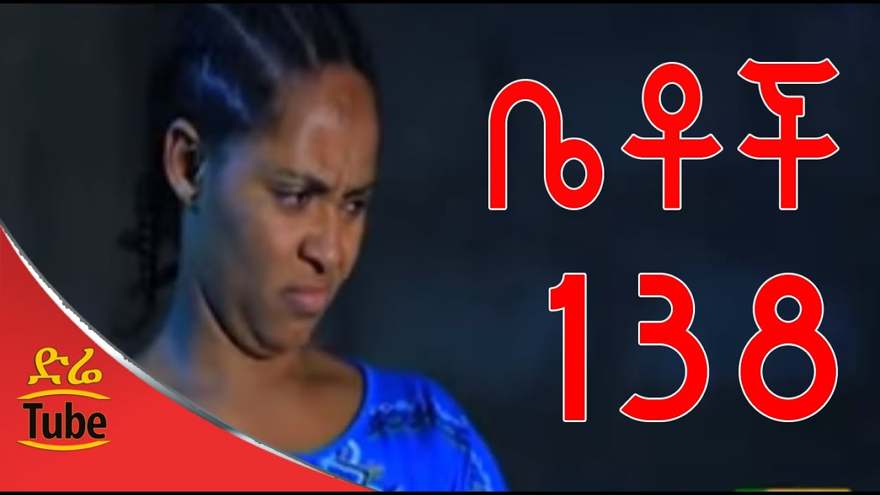 Download Betoch Comedy Drama ፋሲካ Part 138