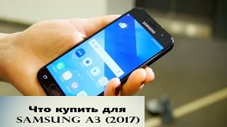 видео Обзор аксессуаров для Samsung Galaxy A3 (2017)