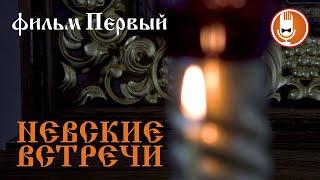 НЕВСКИЕ ВСТРЕЧИ - 1 фильм - 1 день фестиваля