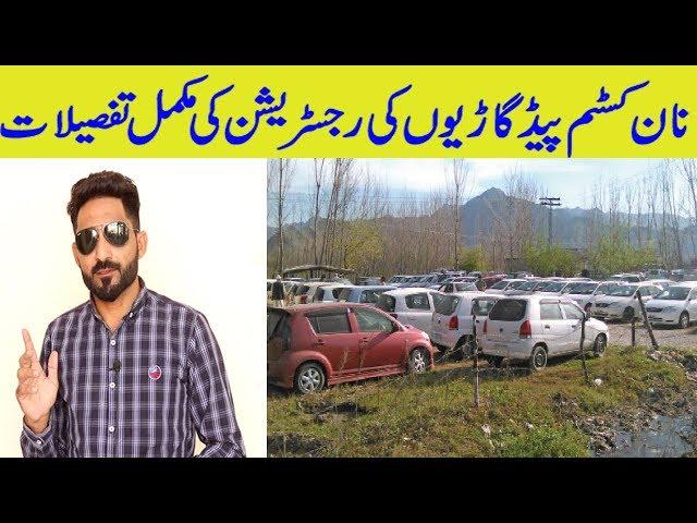 non custom information cars registration in pakistan full information