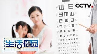 《生活提示》 20190606 近视不能治愈 谨防误导| CCTV