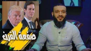 عبدالله الشريف | حلقة 1 | صفعة القرن | الموسم الثالث