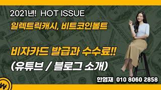 마이닝시티 VISA 카드 신청방법 및 SNS 소개(일렉…