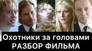 Охотники за головами (2011): разбор фильма
