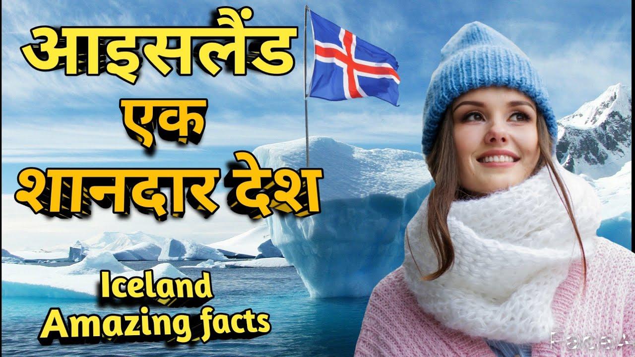 Iceland एक खूबसूरत देश #ICELAND #Icelandfacts