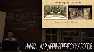 Наука - Дар древнегреческих Богов