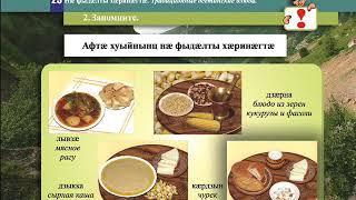 25 урок Нæ фыдæлты хæринæгтæ Традиционные осетинские блюда